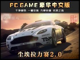尘埃拉力赛2.0 中文版下载 送多项修改器