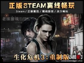 Steam正版离线模式 生化危机3:重制版 中文版 下载