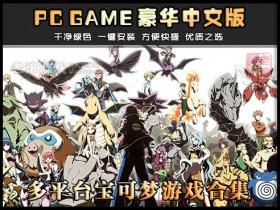 口袋妖怪宝可梦合集 下载 3DS+GBA+NDS模拟器多平台宝可梦合集