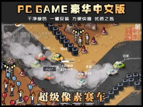 超级像素赛车 中文版下载 像素经典游戏