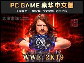 WWE 2K19 中文版下载 含多项修改器 80+超级巨星.10+腰带.5+竞技场解锁存档