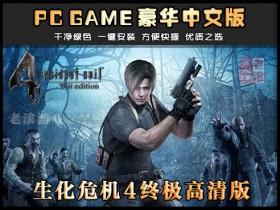 生化危机4终极高清版 绿色中文版下载