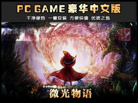 微光物语 Gleamlight 绿色中文版下载 横版游戏 低配经典