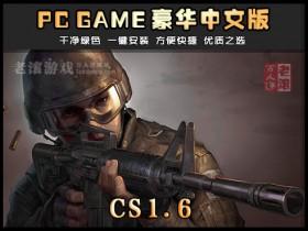 CS 1.6 绿色版下载 带BOT模式