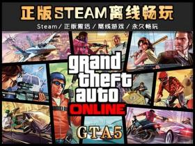侠盗猎车GTA5 中文绿色版下载