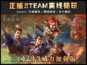 Steam正版离线模式 三国志13威力加强版 绿色中文版下载 集成官方28DLC
