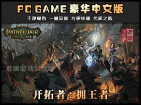 《开拓者:拥王者》v2.1.5c决定版 绿色中文版下载 Pathfinder: Kingmaker