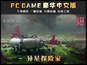 《异星探险家》v1.17.88.0 ASTRONEER 绿色中文版下载