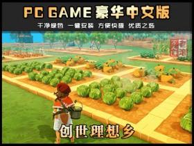 《创世理想乡》v20201221 中文绿色版下载 集成农业、自动化、养宠物、迷宫探险、建筑等待好玩的元素