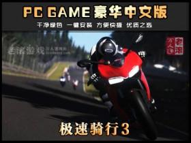 极速骑行3 Build 20200905 绿色中文版下载 己集成全部DLC 飞速骑行3/摩托机车3
