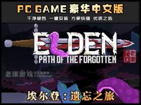 埃尔登:遗忘之旅 绿色中文版下载