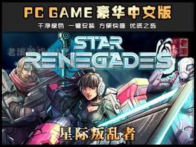 《星际叛乱者》v1.0.2.4 绿色中文版下载 Star Renegades