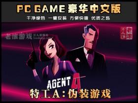 特工A:伪装游戏 v5.2.5 绿色中文版下载