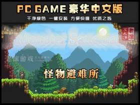 怪物避难所 v0.10.2.7 绿色中文版下载 Monster Sanctuary 像素经典
