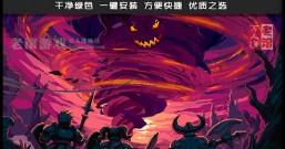 《英雄攻城》v5.0.0.8 绿色中文版下载 赛季10 Hero Siege 暗黑风像素 打怪掉宝