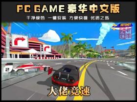 《大佬竞速》绿色中文版下载 VHotshot Racing