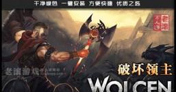 《破坏领主》v1.0.17.0版 绿色中文版下载 全DLC 送修改器 PC电脑单机游戏