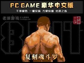 《复刻魂斗罗》v1.7.0 绿色中文版下载 低配经典