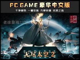 《无尽太空2》v1.5.34.S5绿色中文豪华版下载 集成全DLC 送多项修改器+游戏攻略