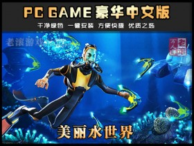 《美丽水世界》v65786 绿色中文版下载 送多项修改器