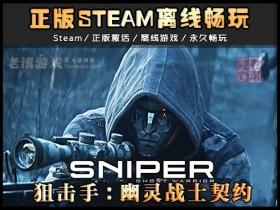 Steam正版离线模式 狙击手:幽灵战士契约 集成4DLC 中文版 下载