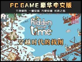 《穿越时代的找图》绿色中文版下载 整合日本传说DLC