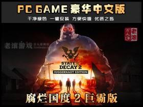 《腐烂国度2巨霸主宰版》v395744 中文绿色版下载 送多项修改器+攻略