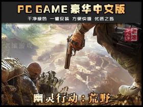 《幽灵行动:荒野》v4073014绿色中文版 集成全部DLCs 送多项修改器+通关存档