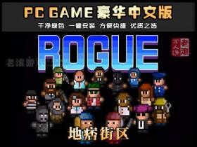 《地痞街区》v91b 绿色中文正式版下载 Streets of Rogue