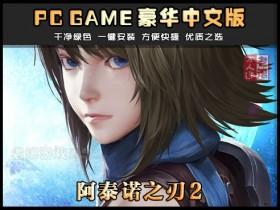 《阿泰诺之刃2》Build 16492 绿色中文版下载
