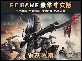 《钢铁收割》v1.0.0.1617 绿色中文版下载 Iron Harvest