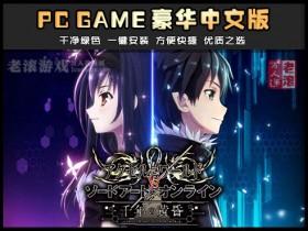 《加速世界VS刀剑神域-千年的黄昏》绿色中文版下载 送多项修改器