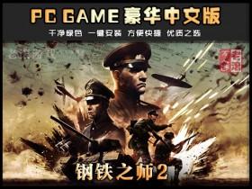 《钢铁之师2》v44092 绿色中文版下载 整合黑色星期日DLC 送多项修改器