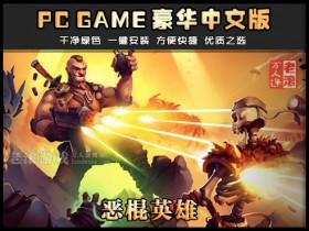《恶棍英雄》v1.6.2 绿色中文正式版下载 Fury Unleashed
