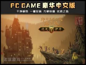 《纳赫鲁博地下城:混沌护符》v1.0 373 绿色中文版下载