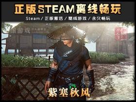 《紫塞秋风》中文版 下载 Steam正版离线模式 The Wind Road