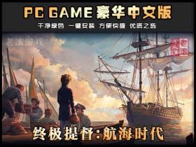 《终极提督-航海时代》v0.9.39 测试版 绿色中文版下载