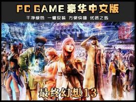 《最终幻想13》FF13 绿色中文版下载 集成2号升级档 送全解锁通关存档