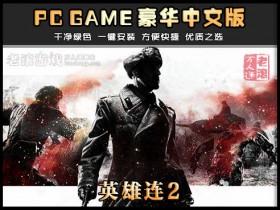 《英雄连2》v4.0.0.23468 豪华大师典藏版 集成原版.西线德军.阿登突击等