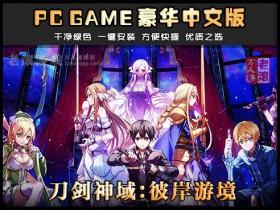 《刀剑神域:彼岸游境》v1.09 豪华中文版下载