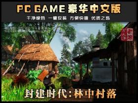 《封建时代:林中村落》v1.1.6814 绿色中文版下载