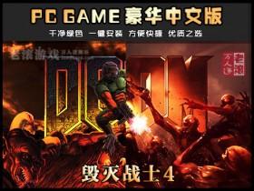 《毁灭战士4》绿色中文版下载 集成9号升级档 送多项修改器+满武器升级点初始存档
