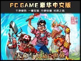 《天命与厄运:世界》绿色中文版下载 经典像素生存游戏