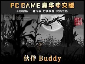 《伙伴》BUDDY 绿色中文版下载