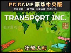 《物流大师》v1.0.1 绿色中文版下载
