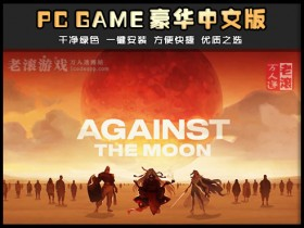 《对抗月球》绿色中文版下载 Against The Moon