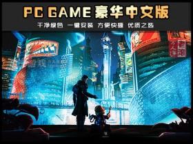 《超越钢铁天空》v1.2.27386 绿色中文版下载