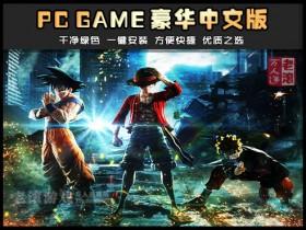 《JUMP大乱斗》v2.04终极版 绿色中文版下载 全DLC 全明星大乱斗 送修改器