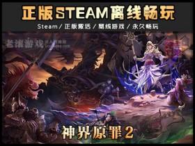 《神界原罪2》中文版 下载 Steam正版离线模式 Divinity: Original Sin II