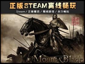 《骑马与砍杀2:霸主》中文版 下载 Steam正版离线模式